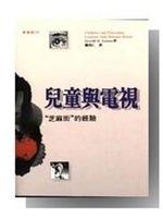 二手書博民逛書店 《兒童與電視》 R2Y ISBN:9573224771│GeraldS.Lesser