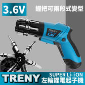 TRENY 3.6V 左輪鋰電充電起子機