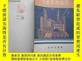 二手書博民逛書店罕見我愛我的祖國(插圖本)Y14134 上海市教育局政教處 等編