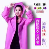 加厚18絲時尚成人雨衣男女韓國戶外徒步走路旅行雨具分體防水上衣【一條街】