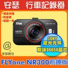 Flyone NR300 前鏡版【送16...