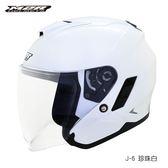 【東門城】M2R J-6 素色(白) 3/4罩安全帽 情侶帽 內墨鏡 人身部品