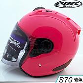 送電鍍彩 CBR S70 素色 重粉 R4 R帽 23番 3/4罩 半罩 安全帽 內襯全可拆 雙D扣 附帽套