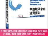 簡體書-十日到貨 R3YY【中國城鎮家庭消費報告2015】 9787301264485 北京大學出版社 作者:作者: