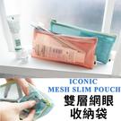 收納包-韓國新款實用款網眼透氣多功能雙層收納袋 化妝包 筆袋  盥洗包【AN SHOP】