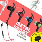 L96BL 磁吸 藍芽耳機 贈防壓收納包 藍芽4.2版本 保固 運動耳機 無線  防脫落  [ WiNi ]
