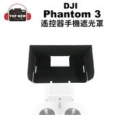 DJI 大疆 遙控器手機遮光罩 Phantom 3 inspire 1 P56 遙控器 手機 遮光罩 公司貨