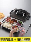 便當盒保溫韓國帶蓋食堂簡約成人餐盤學生餐盒分格 快意購物網