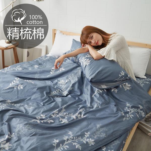#B185#活性印染精梳純棉6*7尺雙人被套(180*210公分)*台灣製