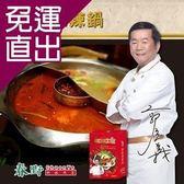 郭主義. 清油麻辣鍋1200g/盒【免運直出】
