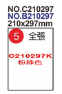 《享亮商城》C210297K(5號) 粉綠色 A4三用電腦標籤 鶴屋