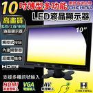 【CHICHIAU】10吋LED液晶螢幕...