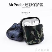抖音同款保護套2代蘋果藍芽耳機套超薄款 全館免運
