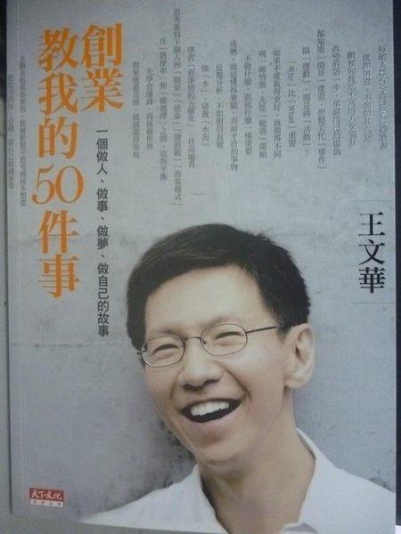 【書寶二手書T4/財經企管_HTH】創業教我的50件事_王文華