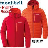 Mont-Bell 1101492-SRHR紅 男650FP雙面穿保暖羽絨外套