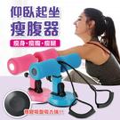 【G4801】《健身塑型必備》仰臥起坐瘦腹器 多功能仰臥起坐輔助器 吸盤式 健腹機 腹肌 減肥