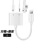 Apple lightning 轉3.5MM 一分二音樂/充電分接線(雪白)