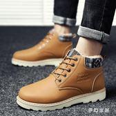 中筒靴 新款男士高幫男鞋中幫加絨保暖棉鞋馬丁棉中筒靴 ZQ2550『夢幻家居』
