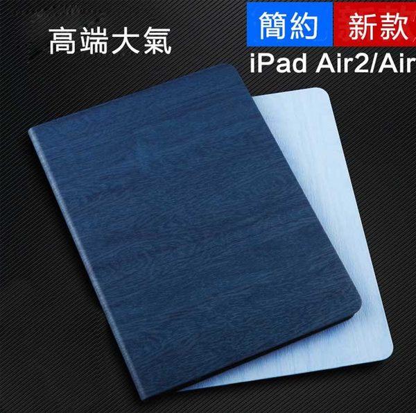 蘋果 iPad Air2 保護套 iPadAir2 薄款 1 休眠 全包 皮套 平板 電腦5/6 殼 【美樂蒂】