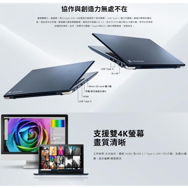 dynabook Portégé X30L-G (PUZ20T-1G601C) 瑪瑙藍 筆記型商用電腦 13吋窄邊筆電