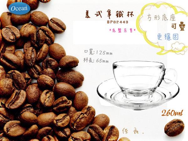 25BP02443可啡美式拿鐵杯(六杯一組) 9oz