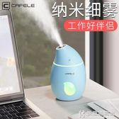 空氣加濕器家用靜音小型臥室usb孕婦迷你嬰兒辦公室大容量噴霧臉部面補水 NMS快意購物網