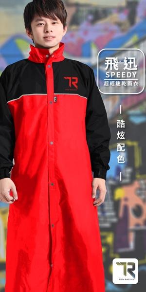 雙龍牌一件式前開雨衣,飛迅超輕速乾雨衣/紅