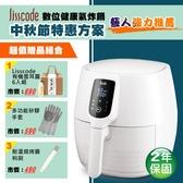 [富廉網] 中秋特惠【Lisscode】LC-001 數位觸控健康氣炸鍋 鋼琴白 (送三重好禮)