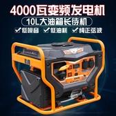 發電機 4kw變頻汽油發電機220V家用小型靜音車載房車戶外便攜式 快速出貨YYS