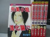 【書寶二手書T3/漫畫書_NRV】完美小姐進化論_3~8集間_共6本合售_早川智子
