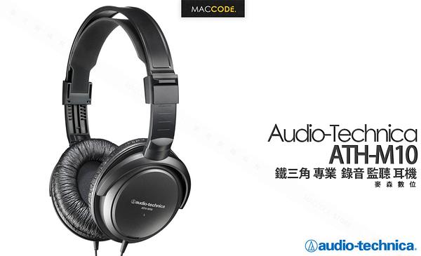 鐵三角 Audio-Technica ATH-M10 專業 錄音 監聽 耳機