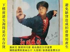 二手書博民逛書店新聞電影罕見1982年增刊合訂本 李連杰特刊 李連杰簽名Y327