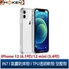 【默肯國際】IN7 iPhone 12 (6.1) /12 mini (5.4) 氣囊防摔 透明TPU空壓殼 軟殼 手機保護殼