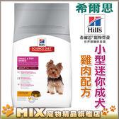 ◆MIX米克斯◆美國希爾思Hills.603830迷你及小型成犬配方 專用飼料1.5公斤