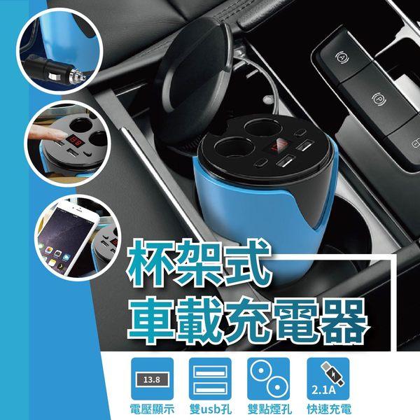 百寶袋【獨立開關。安全電壓顯示】杯型車用USB車充  汽車點菸器車充充電器汽車點煙器【BC035】
