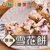 原味雪花餅大包裝  每日優果
