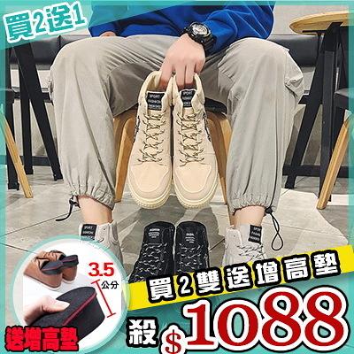 任選2+1雙1088休閒鞋韓版百搭休閒運動風個性休閒鞋【08B-S0314】