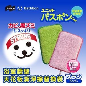 日本山崎 小海豹 浴室牆壁天花板潔淨擦替換裝粉色