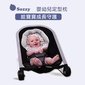 定型枕 寶寶 手推車 安全坐椅 搖椅 新生兒 凹洞枕 枕頭