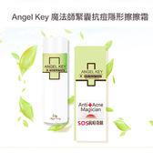 Angel Key 魔法師緊囊抗痘奇蹟平衡露 100ml【小紅帽美妝】