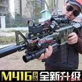 M416電動連發突擊軟彈槍仿真吃雞裝備全套兒童玩具槍加特林【齊心88】