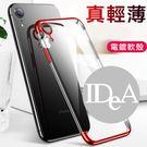 iPhone XR  電鍍手機殼 全透明 保護殼 軟殼  全包 mas防摔  紅色 輕薄 超輕 xr