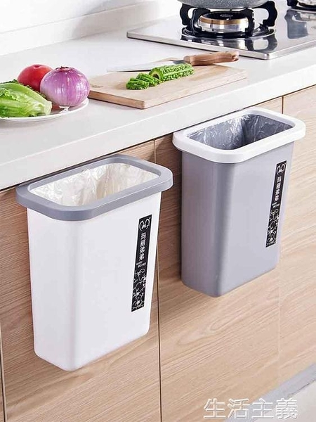 垃圾桶 廚房垃圾桶櫥柜門懸掛式蔬菜果皮分類垃圾簍家用衛生間壁掛垃圾筒 生活主義