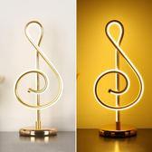 檯燈 現代簡約LED護眼檯燈臥室床頭 創意個性音符學習工作書桌閱讀檯燈