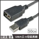 USB A公-A母延長線 50cm/0.5M ★ 線材長度50cm
