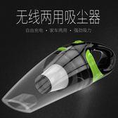 吸塵器 無線車載吸塵器大功率USB充電汽車內用家用小型強力干濕迷你兩用 YXS美斯特精品