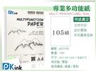 PKink-日本多功能影印紙105磅 A...