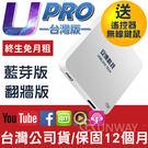 【24H】越獄 安博盒子 U PRO 台灣版 X900 Pro 藍牙智慧電視盒 盒子12個月保固 買一送三