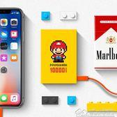 行動電源10000毫安迷你創意小米大容量華為OPPO蘋果通用便攜vivo手機超薄 居樂坊生活館