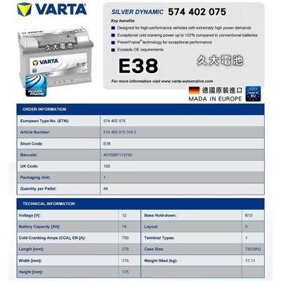 ✚久大電池❚ 德國進口 VARTA E38 74Ah 德國 原廠電瓶 奧迪 AUDI A4 1994~2001